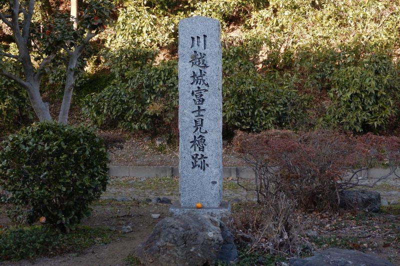 川越城富士見櫓跡