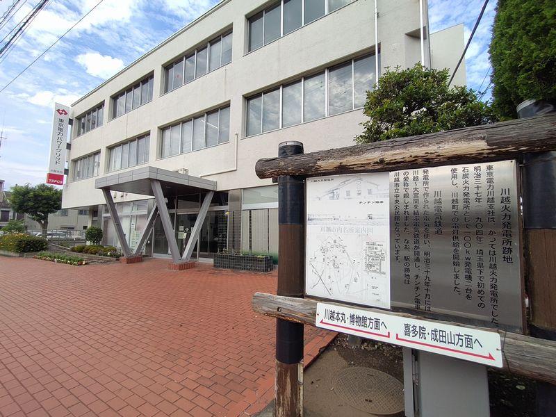 東京電力川越支社