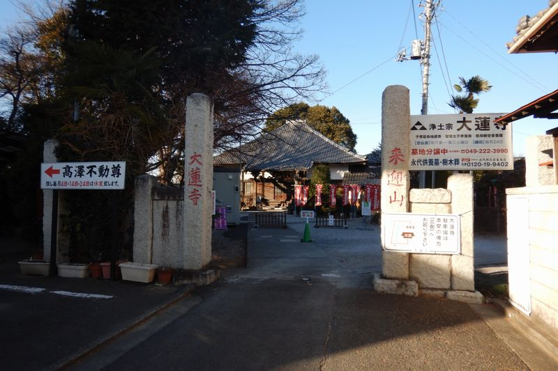 川越・大蓮寺