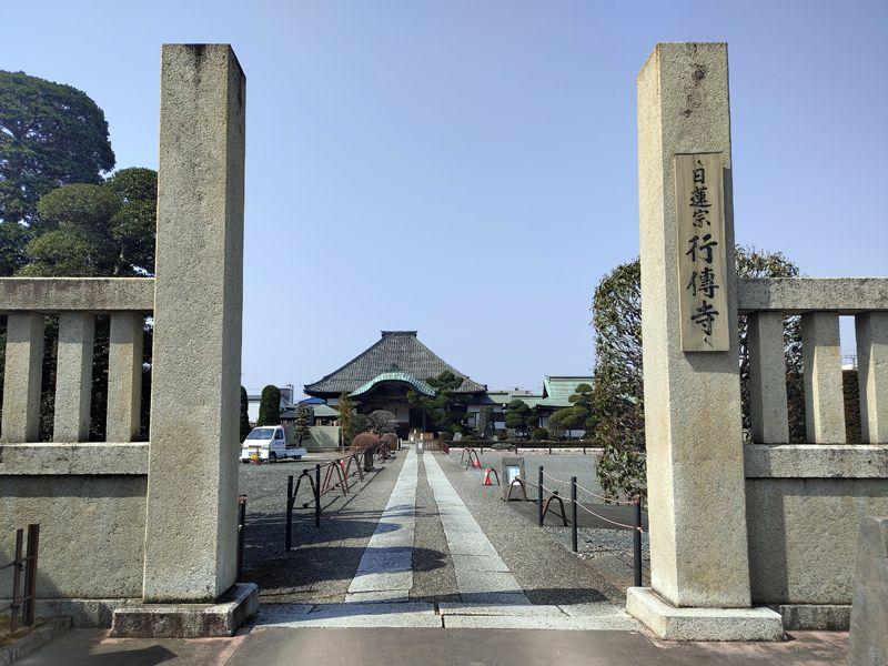川越│行伝寺