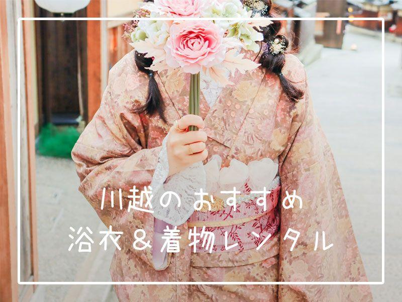 川越の着物・浴衣レンタル店