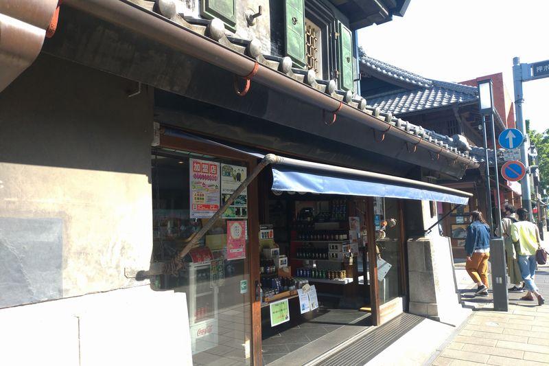 川越│熊重酒店