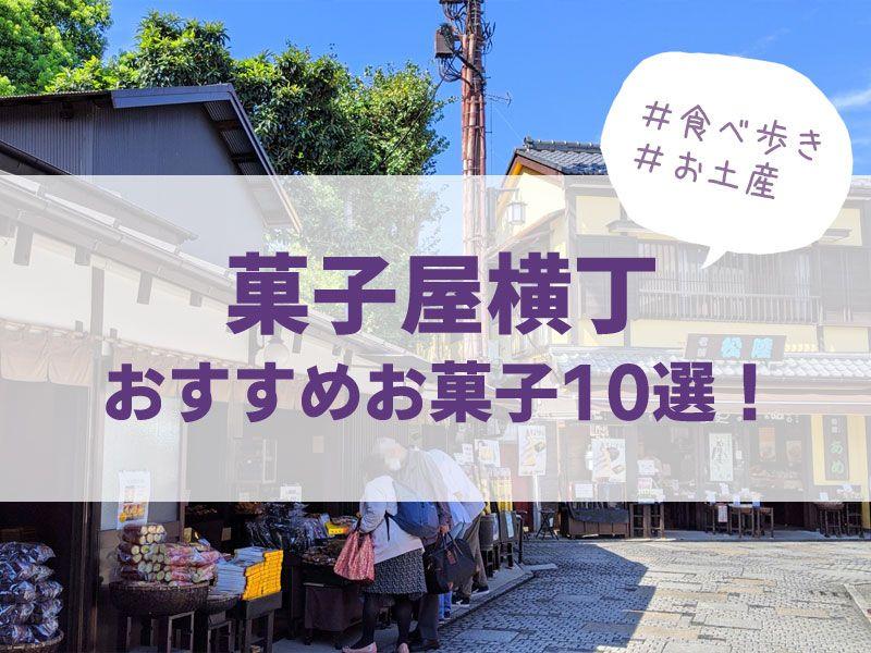 菓子屋横丁の人気お菓子10選