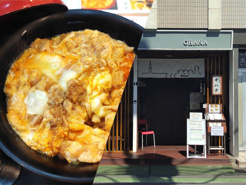 川越のふわとろ親子丼「小江戸オハナ」メニューは?駐車場は?